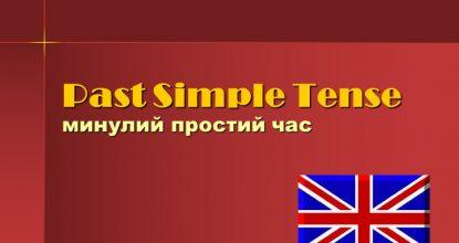 The Past Simple Tense (минулий простий час)