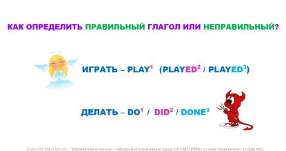 Regular verbs (Правильні дієслова)